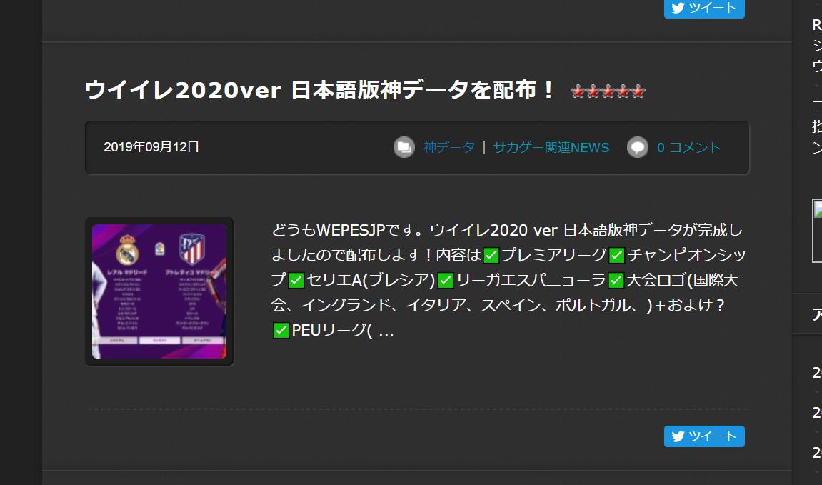 ウイイレ2020の日本語版データ