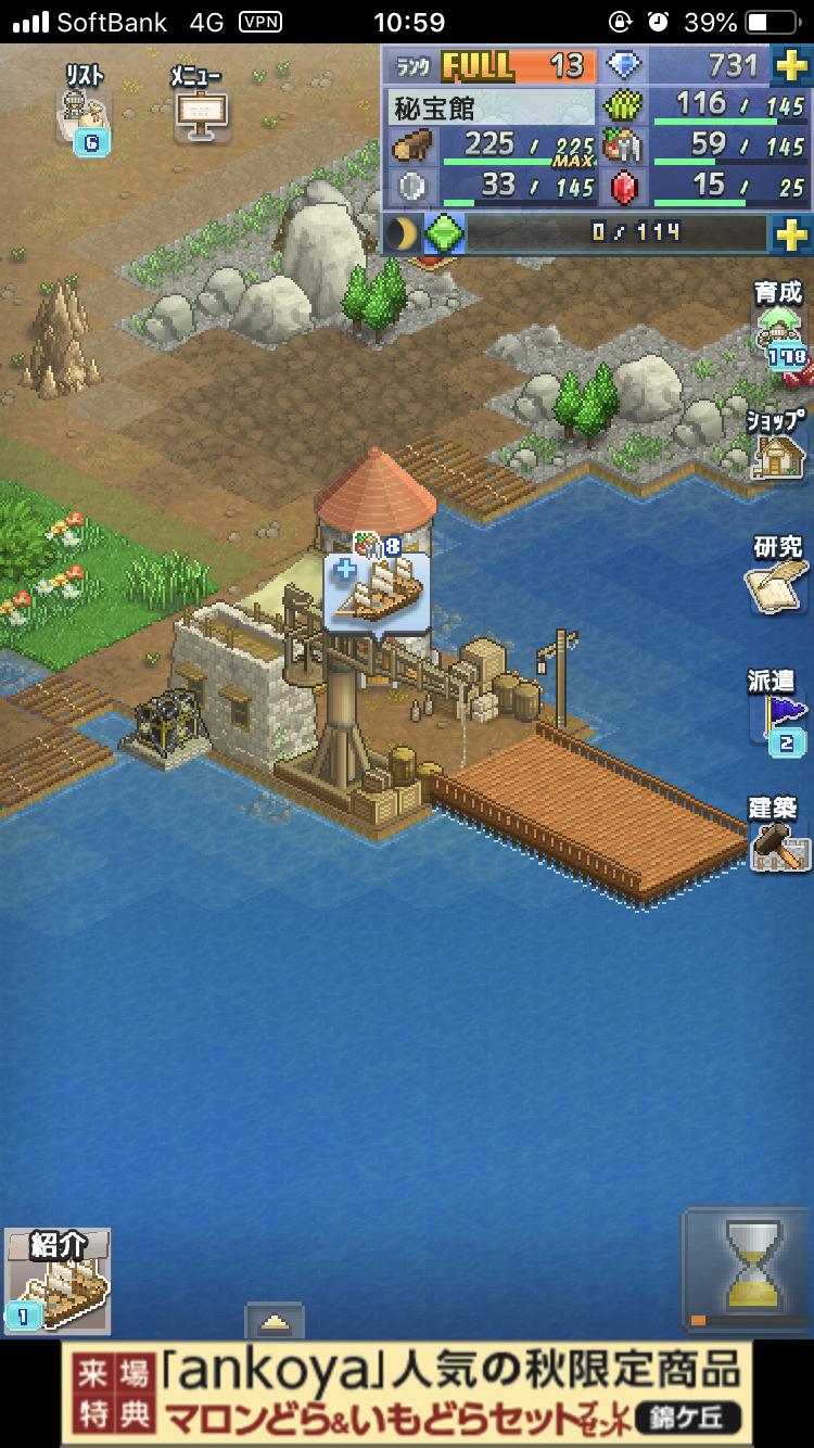 冒険キングダム島 港