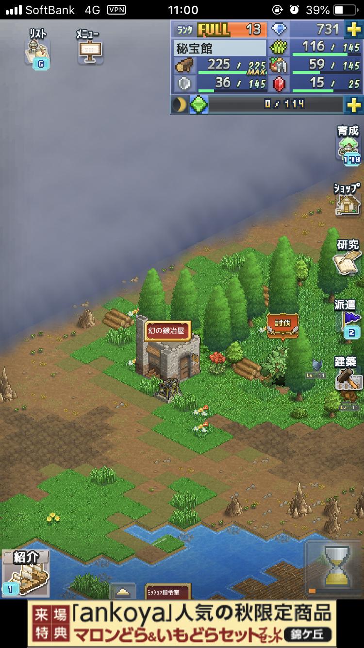 冒険キングダム島 幻の鍛冶屋