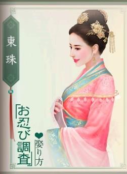 アイアム皇帝の美人・美女・女性キャラクター一覧