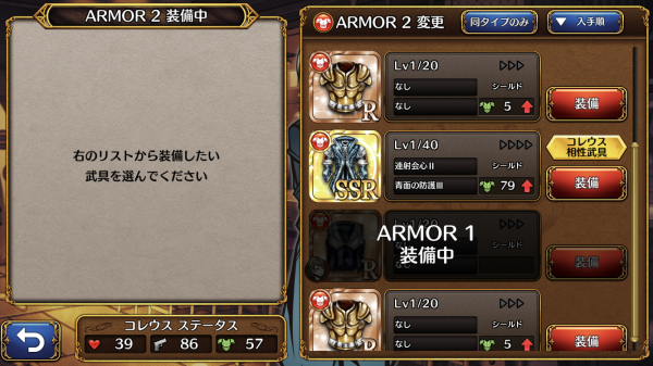 THE CHASER 相性武具