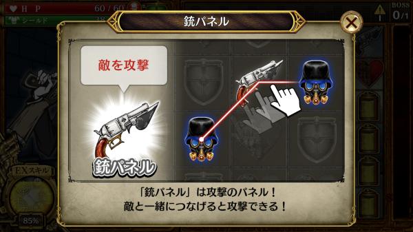 THE CHASER 攻撃