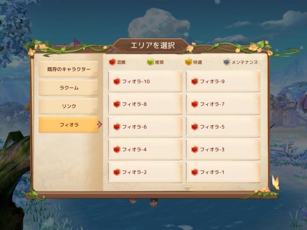 アッシュテイルのエリア選択画面