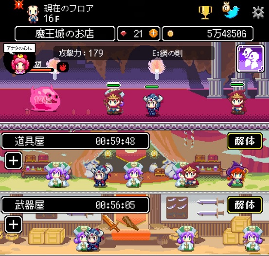 商人サーガ ゲーム画面