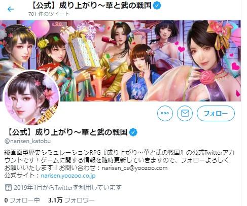 成り上がり 公式Twitter