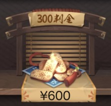 成り上がり 300判金