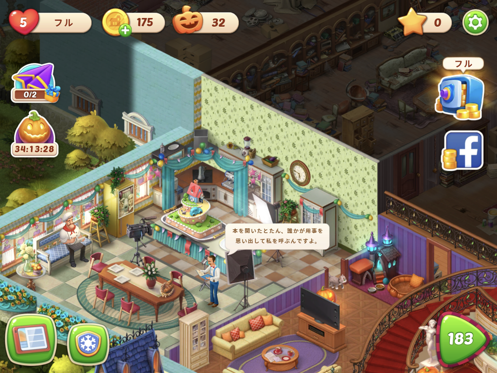 ホームスケイプのゲーム画面