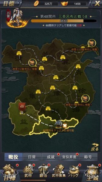 進撃三国志全体マップ