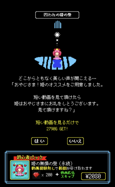 商人サーガ 姫