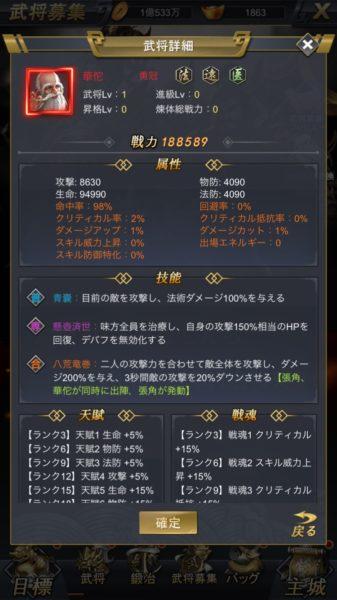 進撃三国志武将7
