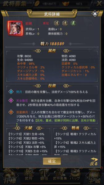 進撃三国志武将8