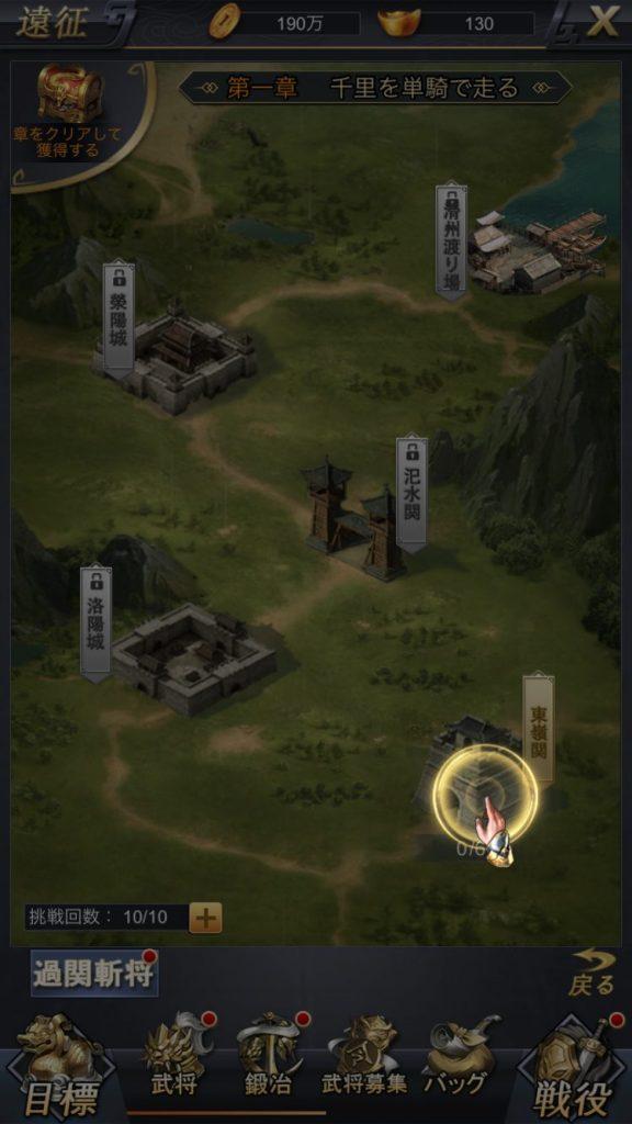 進撃三国志遠征2