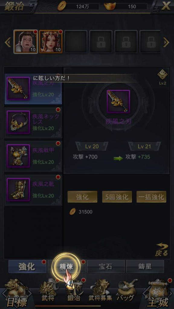 進撃三国志精錬1