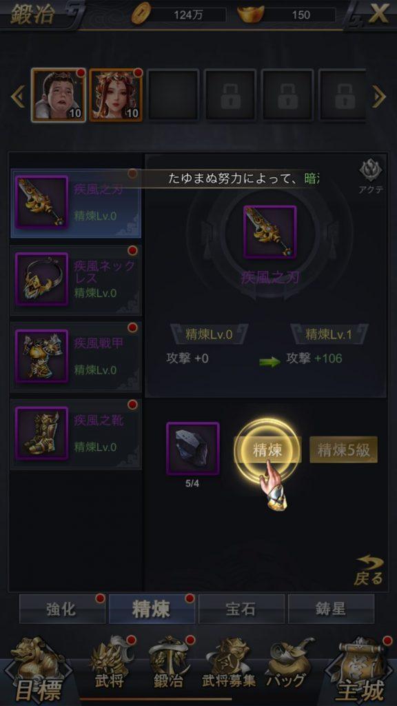 進撃三国志精錬2