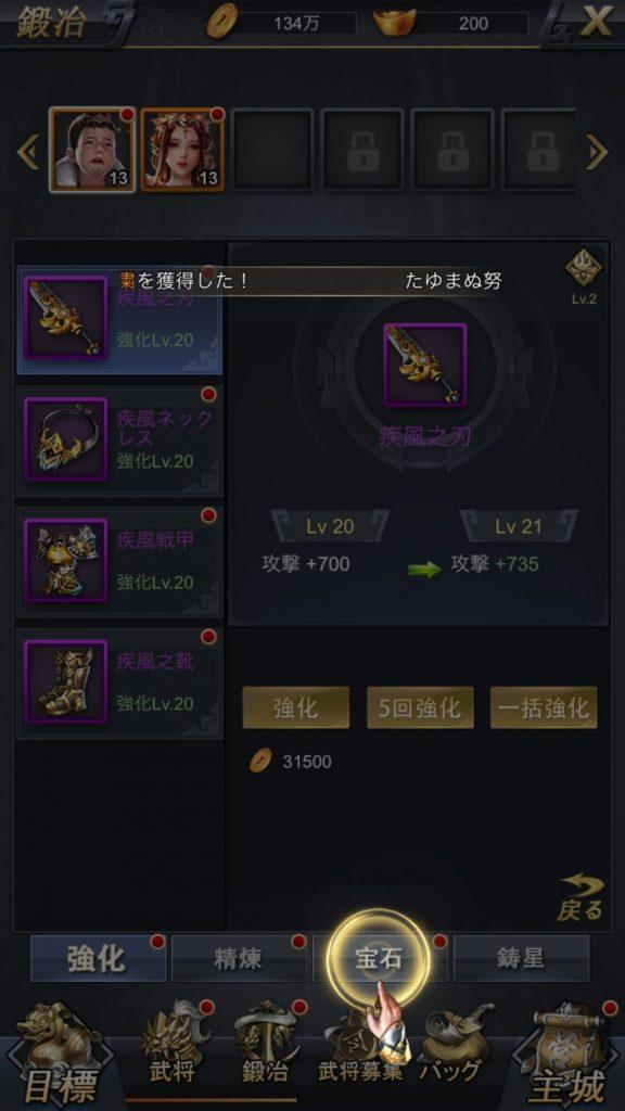 進撃三国志宝石1