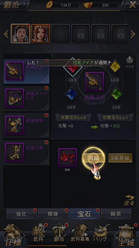 進撃三国志宝石2