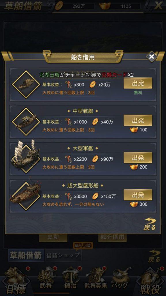 進撃三国志草船借箭2