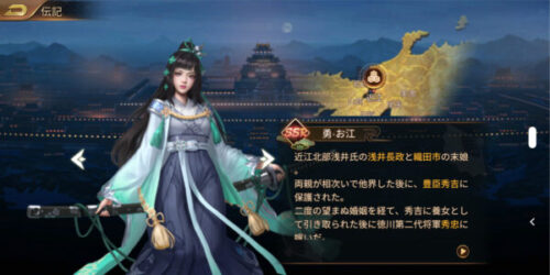 覇王の天下女性キャラ