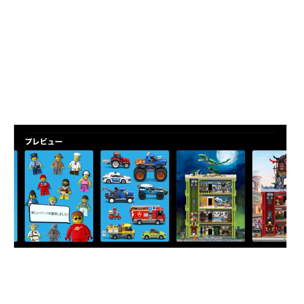 レゴタワー/プレビュー画面