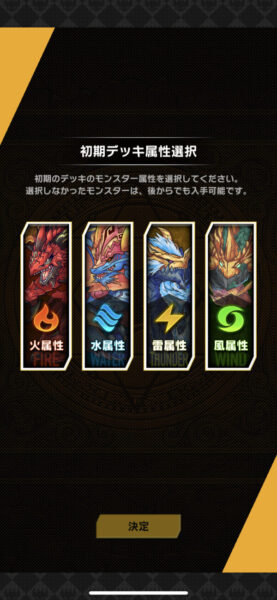 大熱闘ドラゴンスマッシュ 初期デッキ選択画面