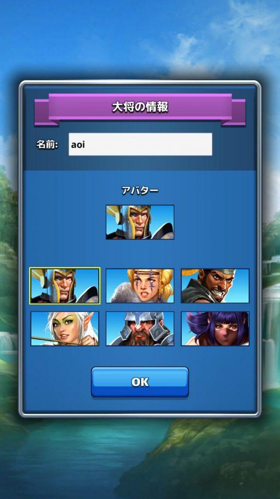 empires and puzzles(エンパイアズ&パズル)のプレイヤー名決定画面
