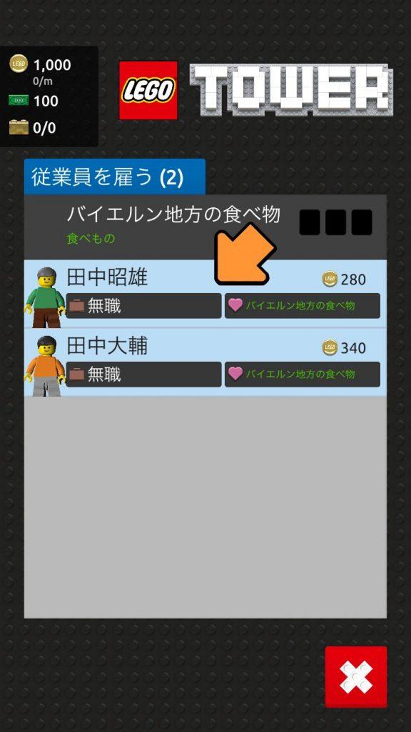 レゴタワー/従業員雇う