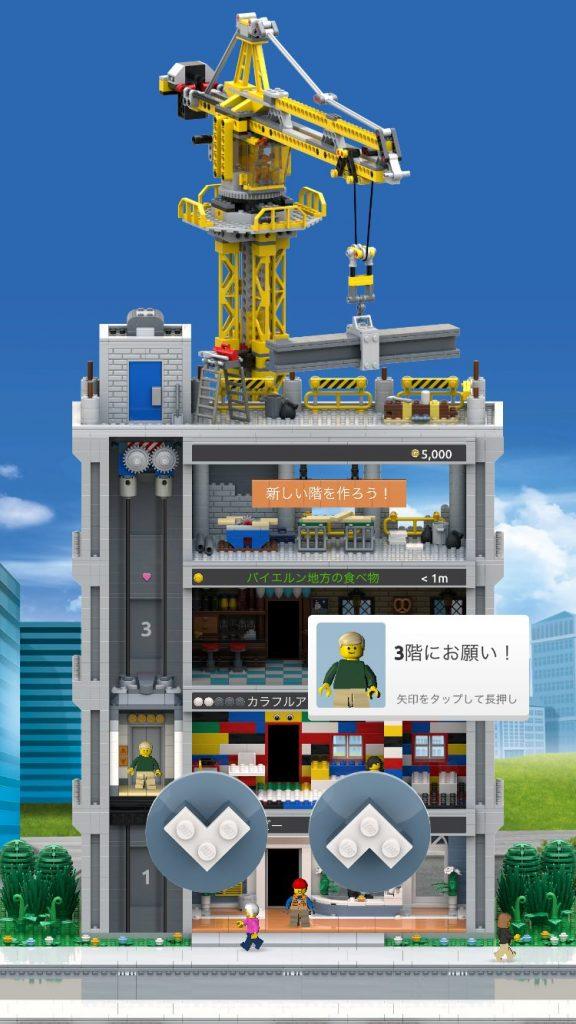 レゴタワー初期ゲーム画面
