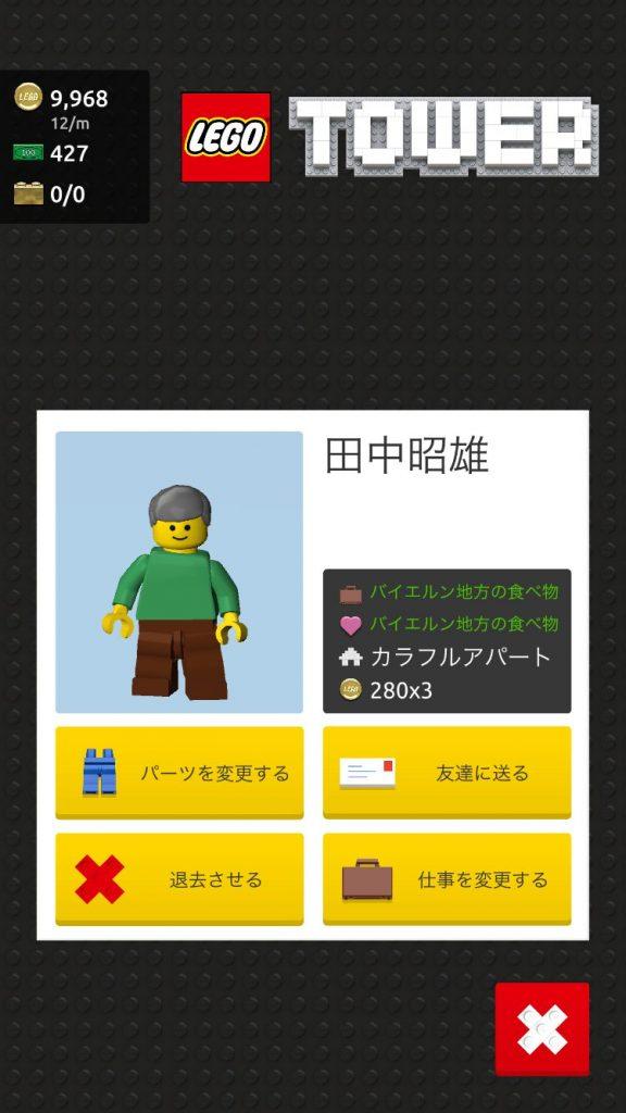レゴタワー/住人詳細