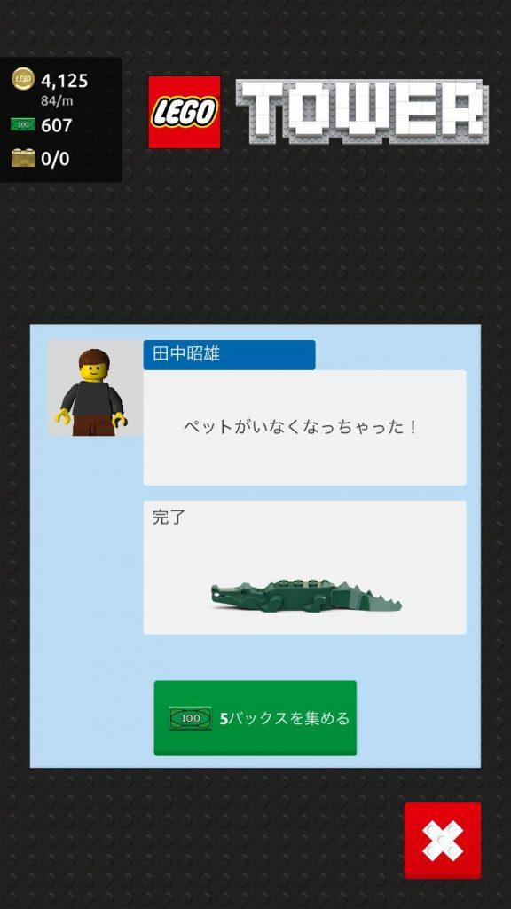 レゴタワー/ミッション
