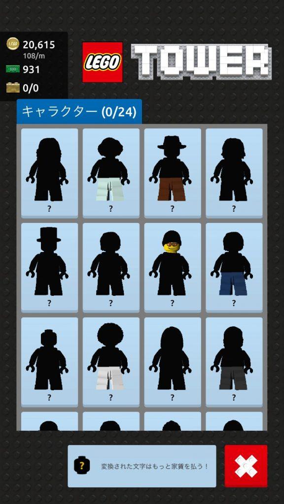 レゴタワー/キャラクター旧