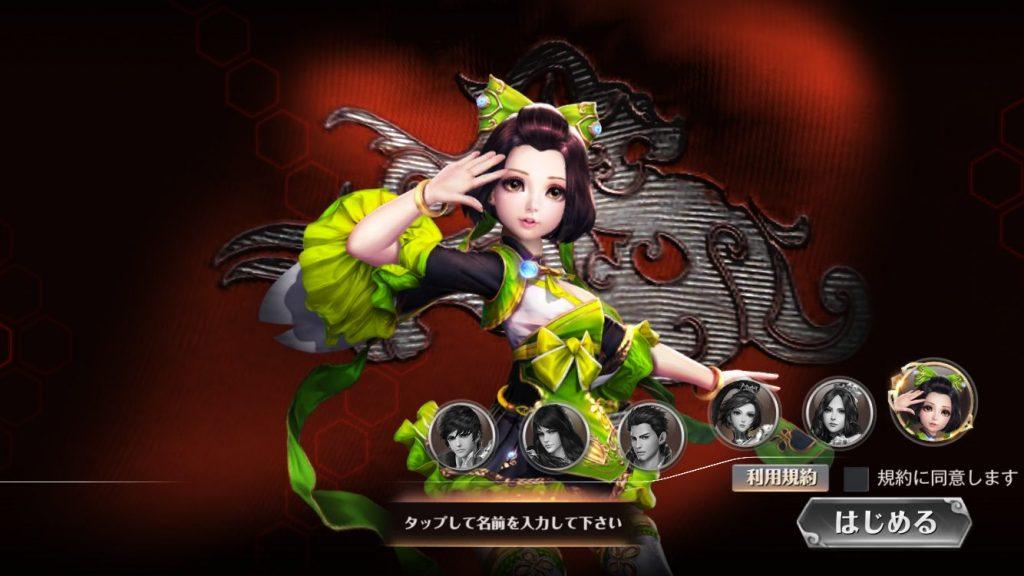 三国烈覇・主人公女3
