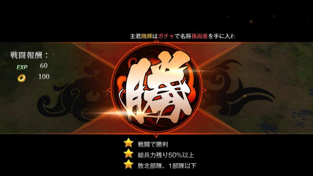 三国烈覇・勝利
