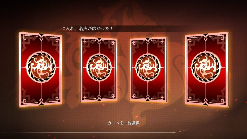 三国烈覇・カード選択