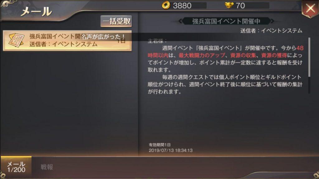 三国烈覇・メール