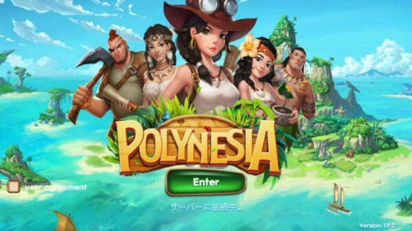 ポリネシアの冒険タイトル