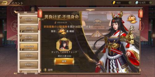覇王の天下イベント