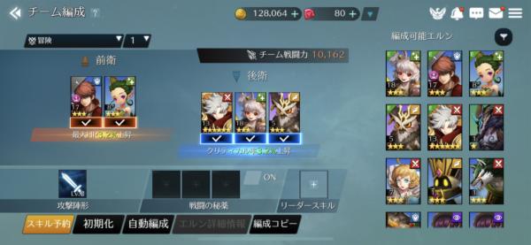 エルンジェネシスチーム編成画面