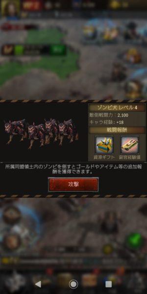 Age of Z戦闘
