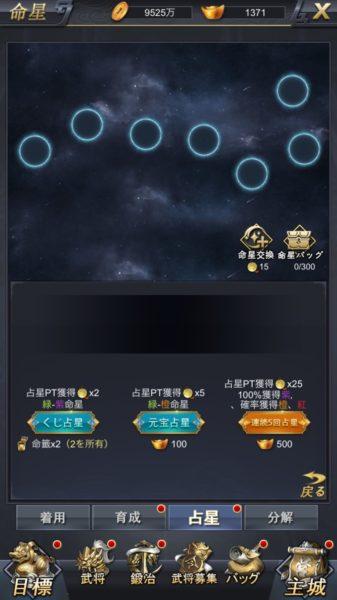 進撃三国志命星3