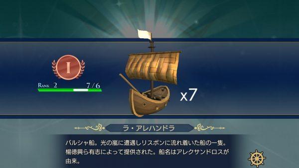 大航海時代6のラアレハンドラ