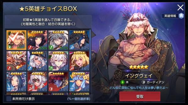 キンヒロ(キングダムオブヒーローズ)の★5英雄チョイスBOX
