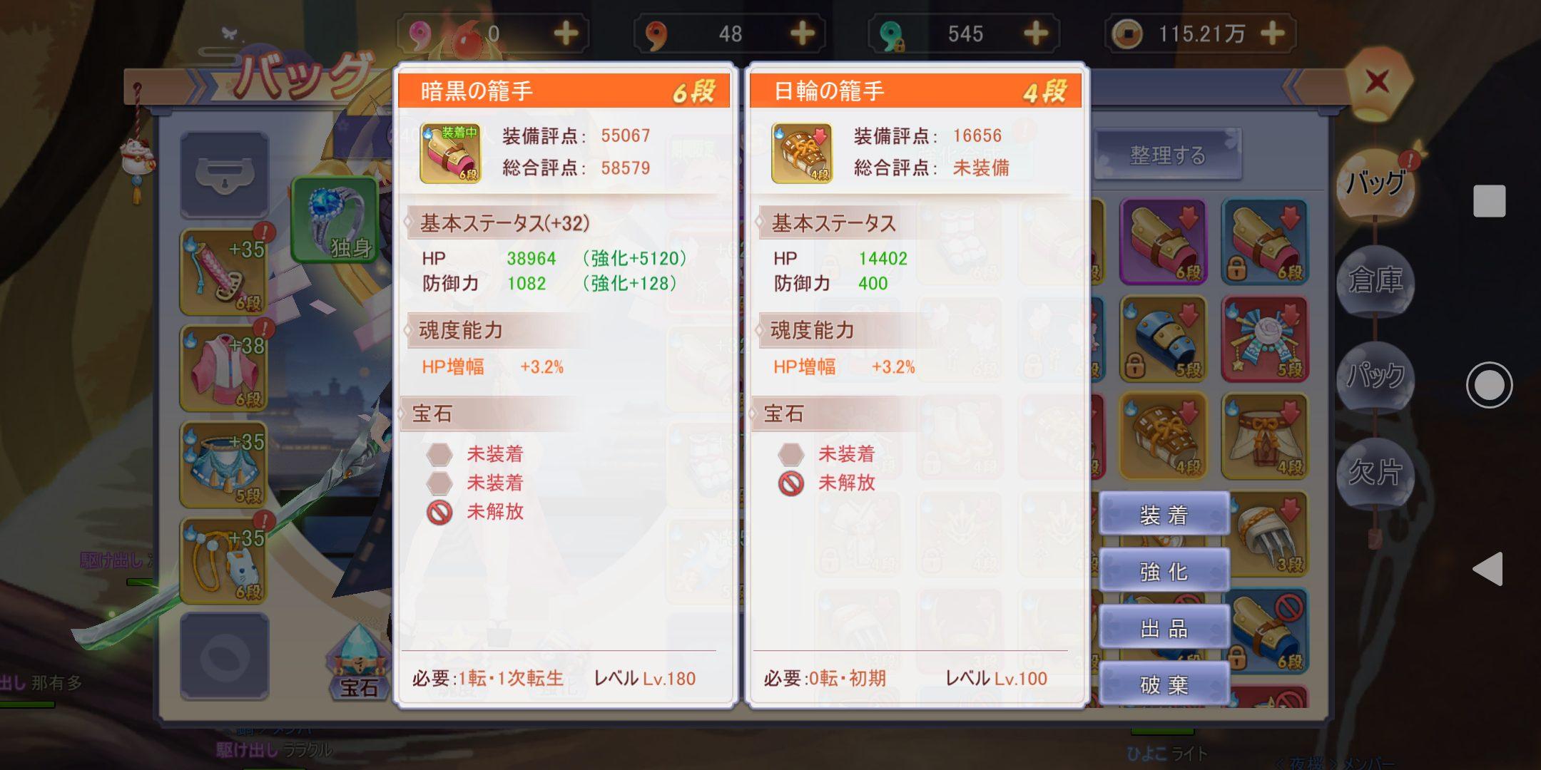 幻妖物語 装備詳細