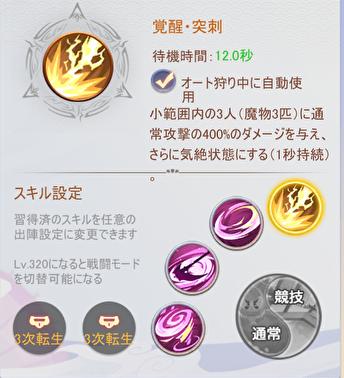幻妖物語 覚醒・突剣