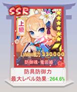 幻妖物語 防御魂 竜田姫