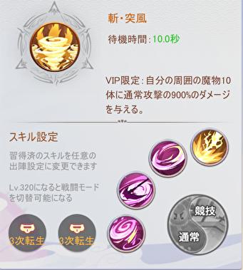 幻妖物語 新・突風