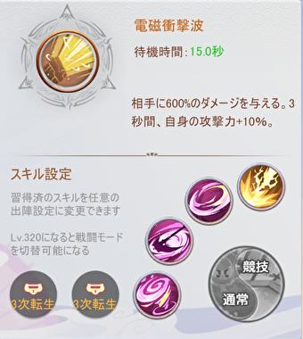 幻妖物語 電磁衝撃波