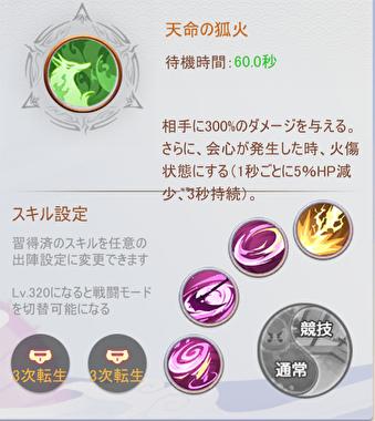 幻妖物語 天命の狐火