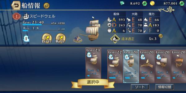 大航海時代6の船管理所
