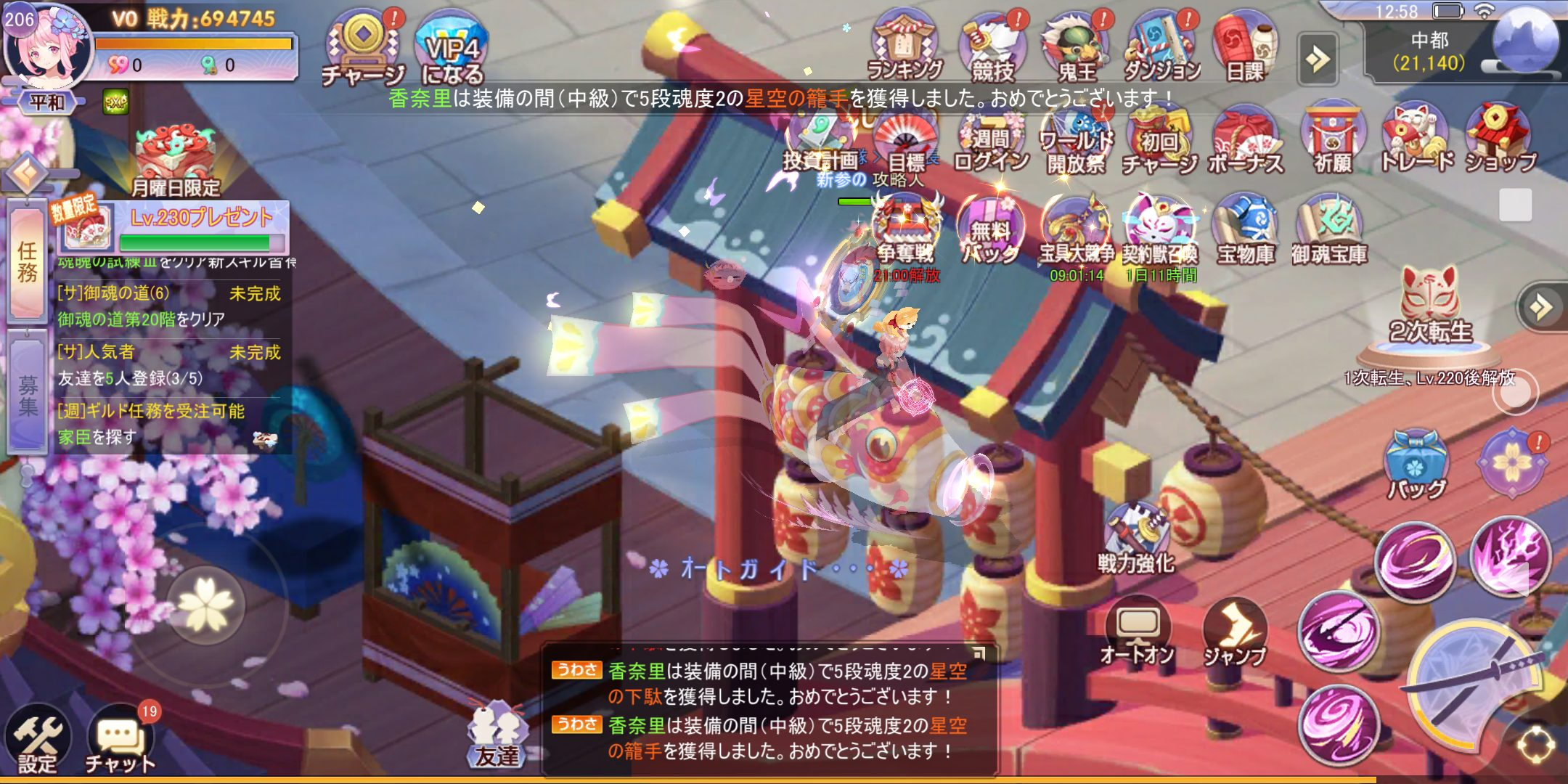 幻妖物語 ゲーム画面