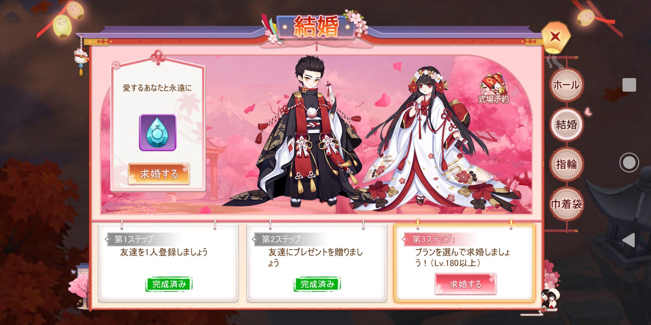 幻妖物語 結婚